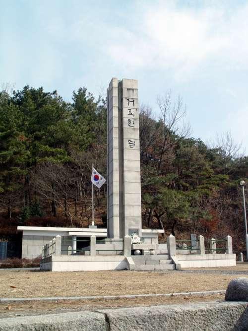 Memorial to those who fell defending Korea in Jeongeup, South Korea free photo