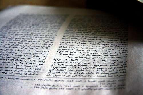 Arabic Text Book Islam Quran
