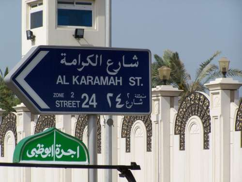 Arabic Road Sign Traffic Street Middle East Dubai