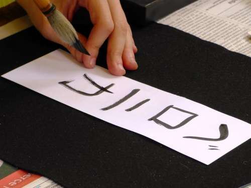Calligraphy Sign Characters Japan Logo Ink Paper