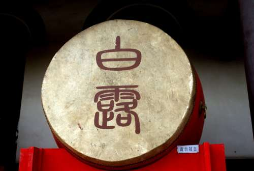 Drum Chinese Warning Instrument Culture History