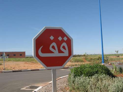 Morocco Shield Street Sign Stop Sign Traffic Sign