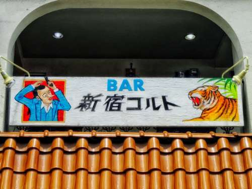 Osaka Japan Bar Pub Sign Roof Hdr Outside