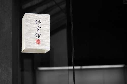 Chinese Lantern Lampion Lantern Paper Light