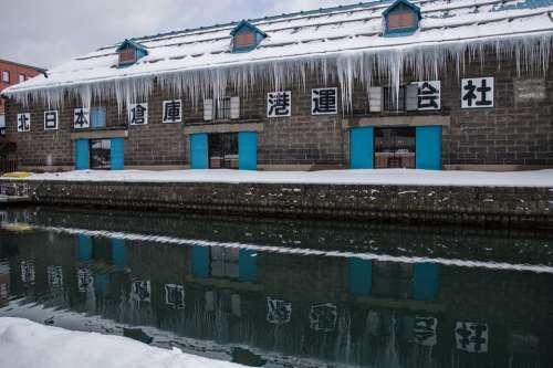 Japan Hokkaido Otaru Wharf Warehouses Gel