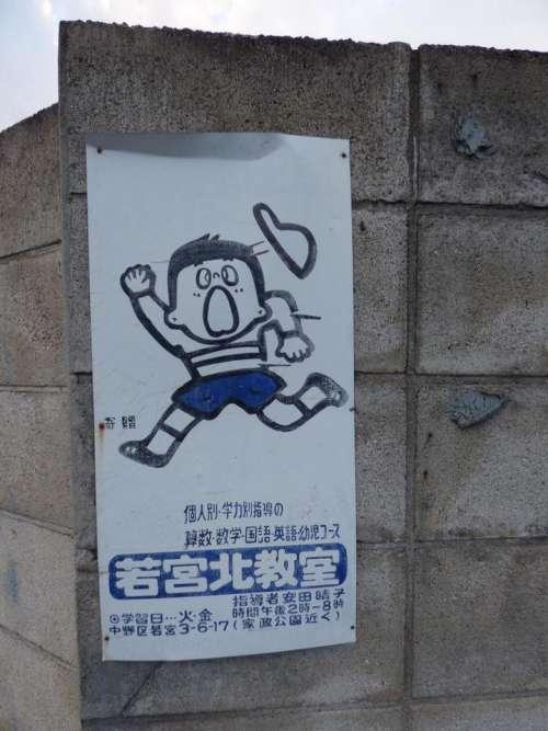 japan kid poster