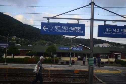 Korea Asia train station transportation train